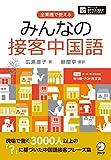 [音声DL付]みんなの接客中国語~英・中・韓 完全対応 すぐに使える貼り紙・POP例文集【Word】【PDF】付 「みんなの接客」シリーズ