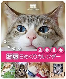 猫友日めくりカレンダー2016(猫 卓上 カレンダー)