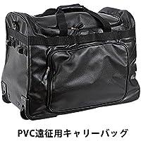 【剣道 防具袋】 PVC遠征用キャリーバッグ