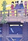 若草日和(仮) (廣済堂文庫)