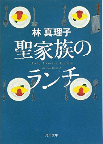 聖家族のランチ (角川文庫)の詳細を見る
