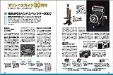オリンパス PEN-F WORLD (日本カメラMOOK) 画像