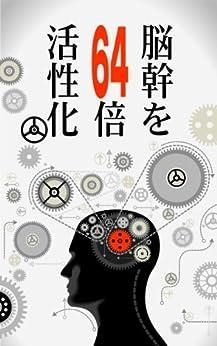[福田誠]の脳幹を64倍活性化(第2巻算数クイズ)