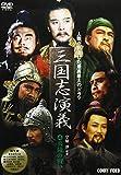 三國志演義 4[DVD]