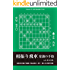 相振り飛車 常識の手筋(将棋世界2016年5月号付録)