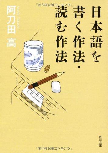 日本語を書く作法・読む作法 (角川文庫)の詳細を見る