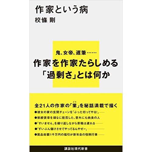 作家という病 (講談社現代新書)