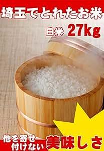 埼玉県産 白米 ブレンド米 30kg (精米後 27kg (9kg×3)) 埼玉でとれたお米 (未検査米) 平成28年産