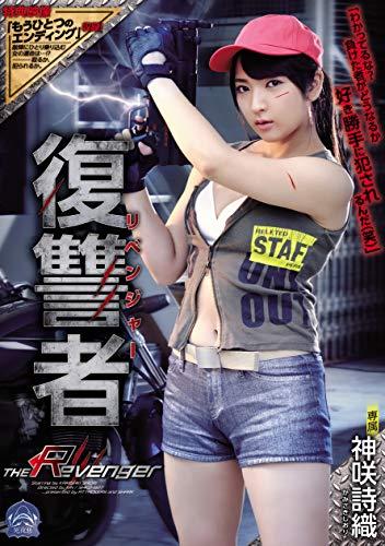 復讐者 アタッカーズ [DVD]