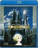 メトロポリス[Blu-ray/ブルーレイ]