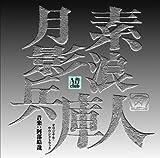 素浪人 月影兵庫 オリジナル・サウンドトラック