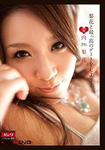 梨花と最っ高のデートをしよう!  愛内梨花 [DVD]