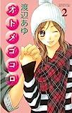 オトメゴコロ(2) (別冊フレンドコミックス)