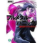 終わるデイ・バイ・デイ〈下〉―フルメタル・パニック! (富士見ファンタジア文庫)