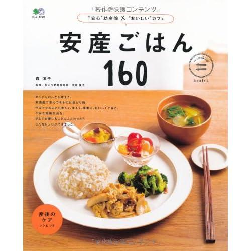 安産ごはん160 (エイムック 2636 ei cooking health)