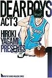 DEAR BOYS ACT 3(1) (月刊少年マガジンコミックス)