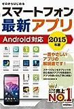 ゼロからはじめる スマートフォン最新アプリ Android対応 2015年版