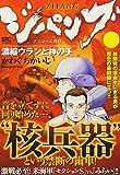 ジパング 濃縮ウランと神の手 アンコール刊行 (講談社プラチナコミックス)