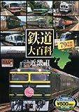鉄道大百科 近畿2(DVD付) (<DVD>)