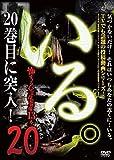 「いる。」~怖すぎる投稿映像13本~Vol.20 [DVD]