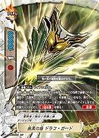 バディファイト/S-SP/0030 疾風の盾 ドラコ・ガード【レア】