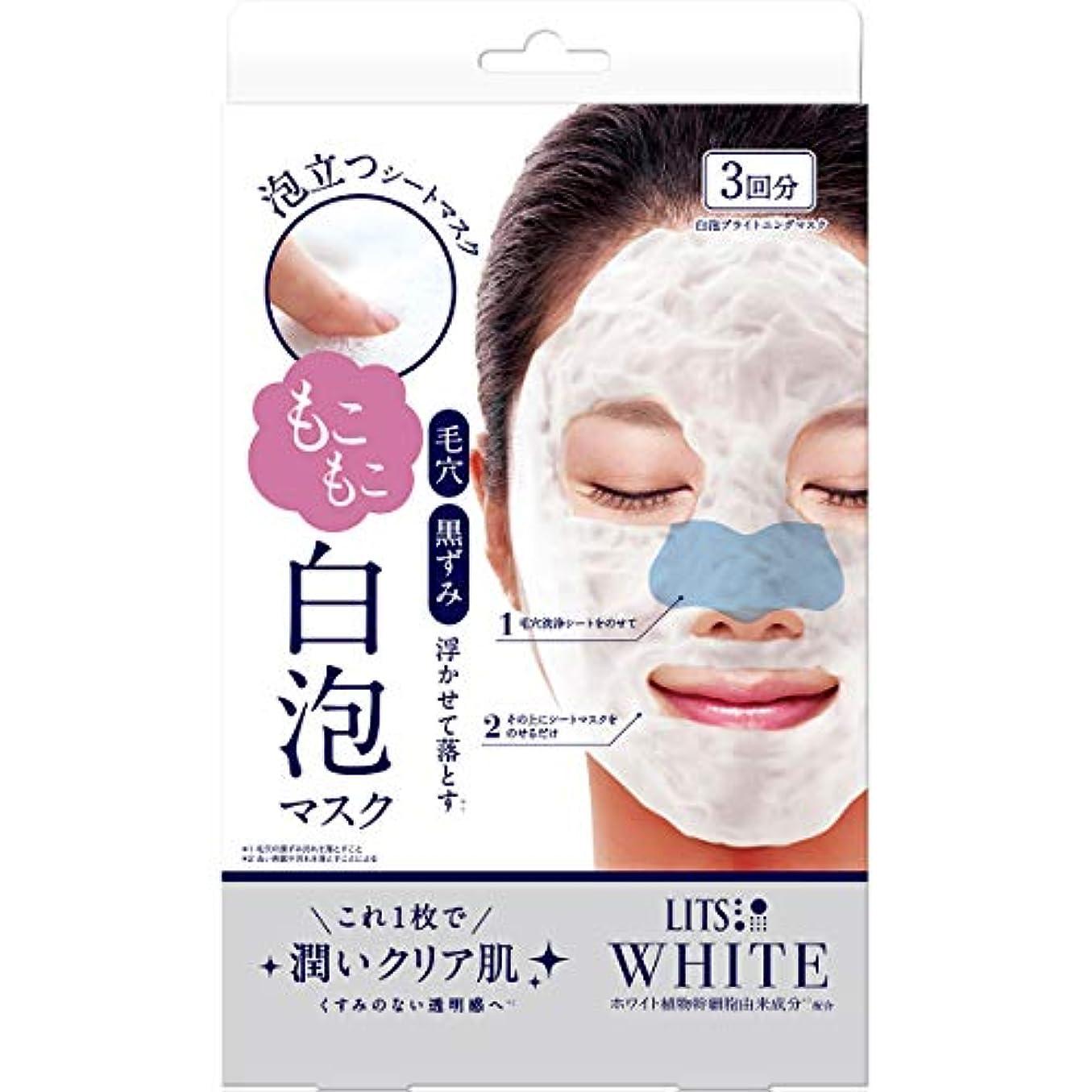 自分の壮大暗くするリッツ ホワイト もこもこ白泡マスク 3枚