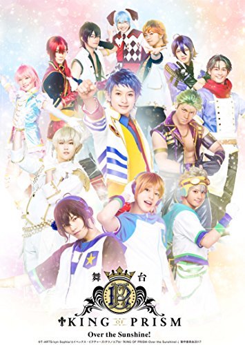 舞台KING OF PRISM -Over the Sunshine!- DVD[DVD]