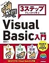 3ステップでしっかり学ぶ Visual Basic入門 改訂2版