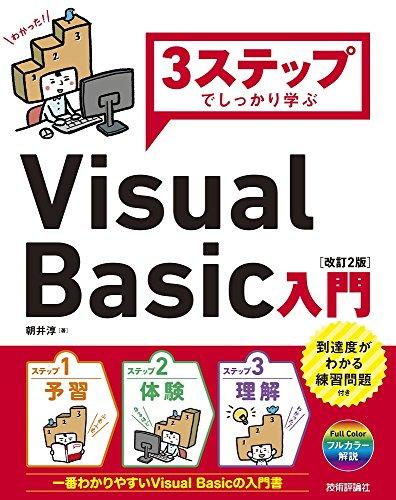 技術評論社 3ステップでしっかり学ぶ  Visual Basic入門