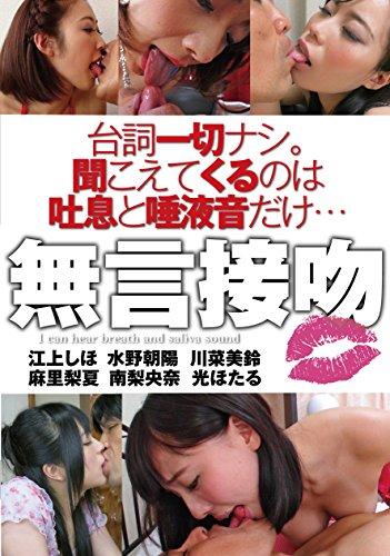 無言接吻 台詞一切ナシ。聞こえてくるのは吐息と唾液音だけ…(GUN-713) [DVD]の詳細を見る
