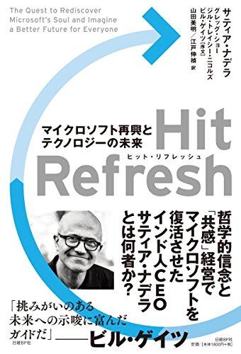 Hit Refresh マイクロソフト復興とテクノロジーの未来展望