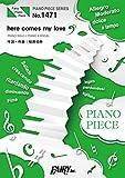 ピアノピース1471 here comes my love by Mr.Children(ピアノソロ・ピアノ&ヴォーカル)~フジテレビ系木曜劇場『隣の家族は青く見える』主題歌