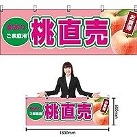 横幕 桃直売(薄ピンク) YK-794 (受注生産)