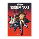 破壊指令no.1 (角川文庫 緑 362-7)