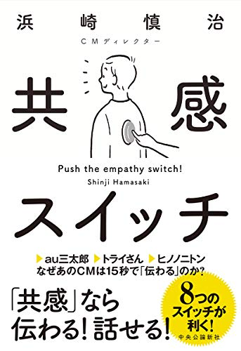 共感スイッチ (単行本)
