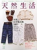 天然生活 2013年 10月号 [雑誌]