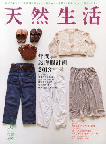 天然生活 2013年 10月号 [雑誌]の詳細を見る