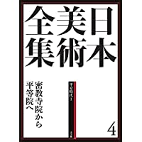 日本美術全集4 密教寺院から平等院へ (日本美術全集(全20巻))