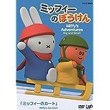 ミッフィーのぼうけん ミッフィーのカート [DVD]