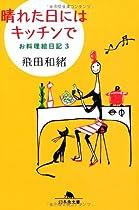 晴れた日にはキッチンで―お料理絵日記〈3〉 (幻冬舎文庫)