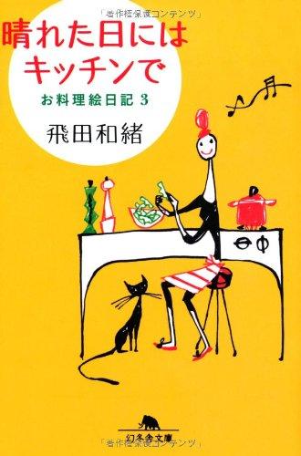 晴れた日にはキッチンで―お料理絵日記〈3〉 (幻冬舎文庫)の詳細を見る