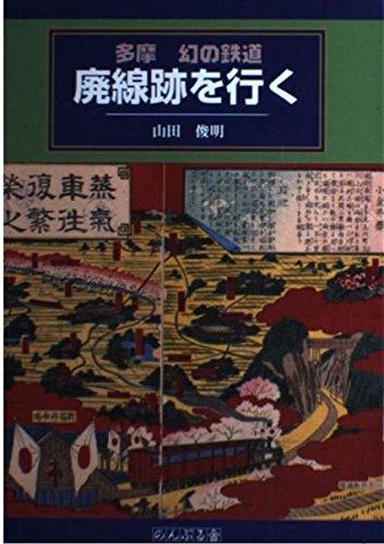 多摩 幻の鉄道―廃線跡を行く
