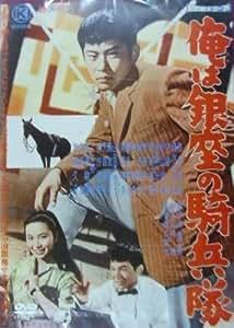 俺は銀座の騎兵隊  NYK-805 [DVD]