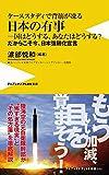 日本の有事 - 国はどうする、あなたはどうする? - (ワニブックスPLUS新書)