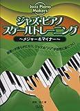 PJ17 ジャズピアノ スケールトレーニング ~メジャー&マイナー~ [楽譜] / 貴峰 啓之 (著); 中央アート出版社 (刊)
