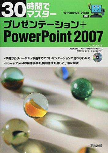 30時間でマスター プレゼンテーション+PowerPoint2007の詳細を見る