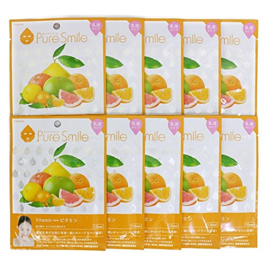 シーフードレトルト汚れたPure Smile ピュアスマイル 乳液エッセンスマスク ビタミン 10枚セット