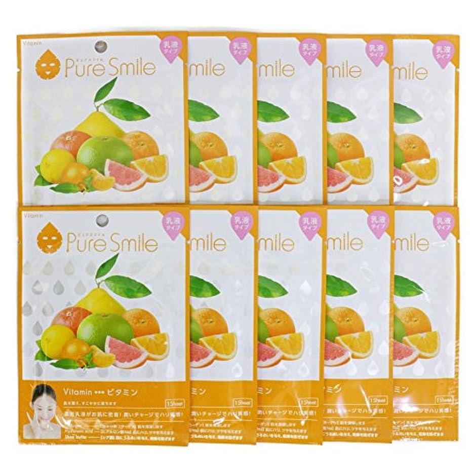 マンモス包帯主権者Pure Smile ピュアスマイル 乳液エッセンスマスク ビタミン 10枚セット