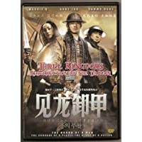 Three Kingdoms: Resurrection of the Dragon by Andy Lau