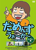 だめんずうぉ~か~ THE MOVIE ジェラシー編 [DVD]